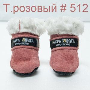 Сапожки Морозко темно розовый