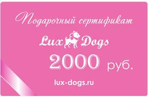 Подарочный сертификат номиналом 2000 руб.